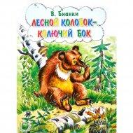 Книга «Лесной колобок - колючий бок».