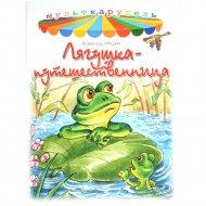 Книга «Лягушка-путешественница».
