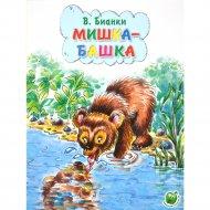 Книга «Мишка-Башка».
