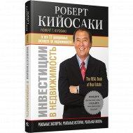 Книга «Инвестиции в недвижимость».