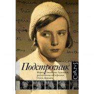 Книга «Подстрочник. Жизнь Лилианны Лунгиной».