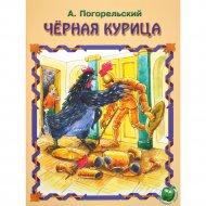 Книга «Чёрная курица».