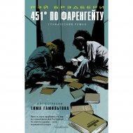 Книга «451° по фаренгейту. Графический роман».