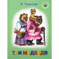 Книга «Три медведя».