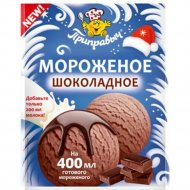 Мороженое шоколадное «Приправыч» 70 г