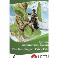 Книга «Лучшие английские сказки = The Best English Fairy Tales».