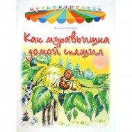 Книга «Как муравьишка домой спешил».