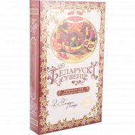 Набор конфет «Белорусский сувенир» 905 г.
