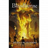 Книга «Bloodborne. Жажда исцеления».