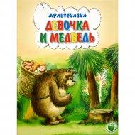 Книга «Девочка и медведь».