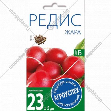 Редис «Жара» скороспелый, 3 г.