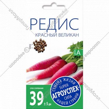 Редис «Красный великан» поздний, 3 г.