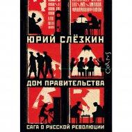 Книга «Дом правительства».