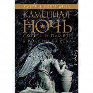 Книга «Каменная ночь».