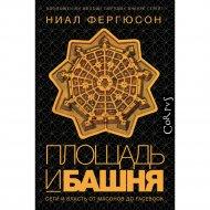 Книга «Площадь и башня».