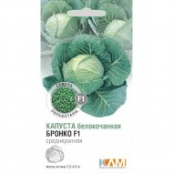 Семена капусты белокочанной «Бронко F1» 0.1 г.