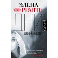 Книга «Дни одиночества».