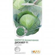Семена капусты белокочанной «Дискавер F1» 0.1 г.