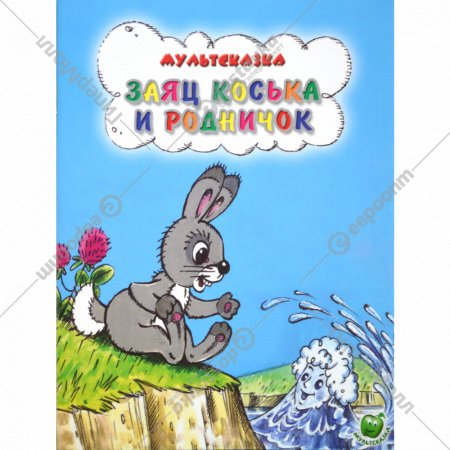 Книга «Заяц Коська и родничок».