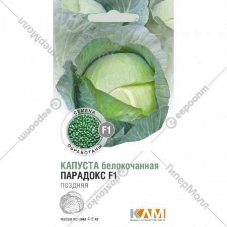 Семена капусты белокочанной «Парадокс F1» 0.1 г.