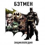 Книга «Бэтмен. Энциклопедия».