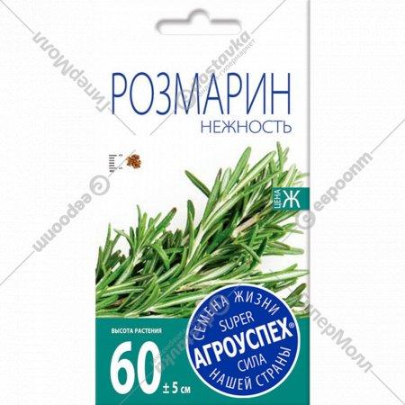 Розмарин «Нежность» 5 г.