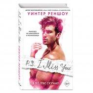Книга «P.S. I Miss You. Я по тебе скучаю».