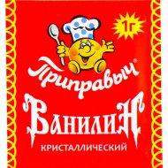 Пищевая добавка «Приправыч» ванилин кристаллический, 1 г.