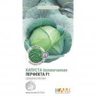 Семена капусты белокочанной «Перфекта F1» 0.1 г.