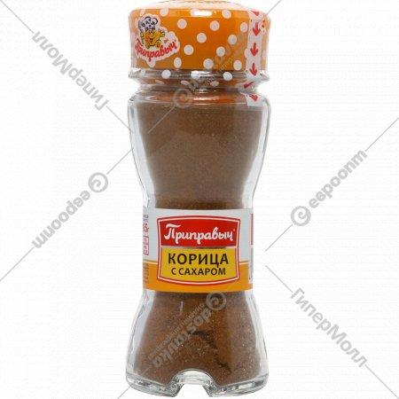 Баночка солонка «Приправыч» корица с сахаром, 65 г.