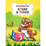 Книга «Кубик и Тобик».