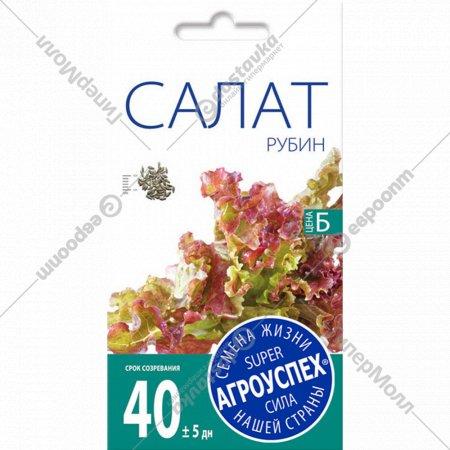 Салат «Рубин» листовой, 1 г.