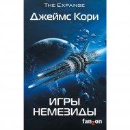 Книга «Игры Немезиды».