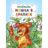 Книга «Мишка в крапиве».