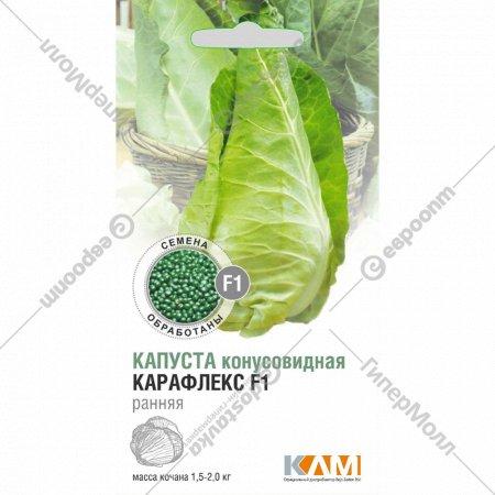 Капуста конусовидная «Карафлекс» F1, 0.1 г.
