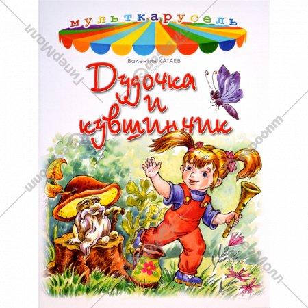 Книга «Дудочка и кувшинчик».