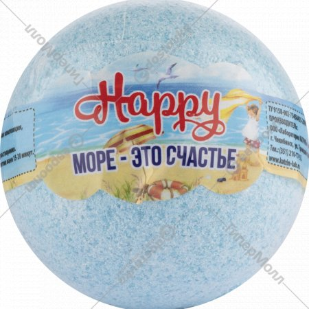Бурлящий шар «Нappy Море-это счастье» 130 г.