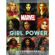 Книга «Marvel. Girl Power. 65 супергероинь вселенной Марвел».