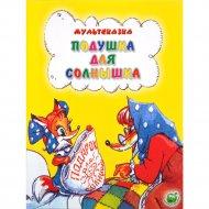 Книга «Подушка для солнышка».
