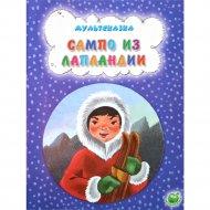 Книга «Сампо из Лапландии».