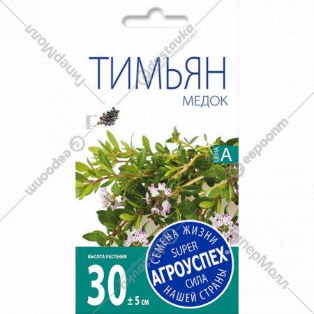 Тимьян «Медок» 1 г.
