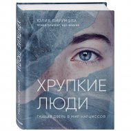 Книга «Хрупкие люди. Тайная дверь в мир нарциссов».
