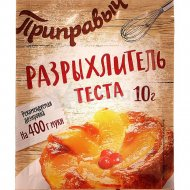 Пищевая добавка «Приправыч» разрыхлитель теста, 10 г.