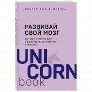 Книга «Развивай свой мозг».