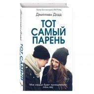 Книга «Тот самый парень».