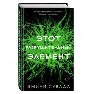 Книга «Этот разрушительный элемент (#3)».