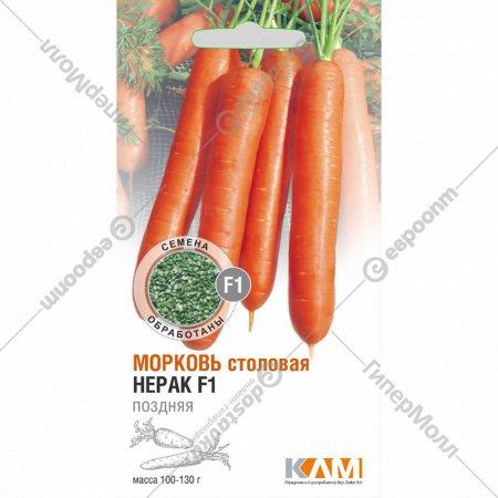 Семена моркови «Нерак F1» 0.3 г.