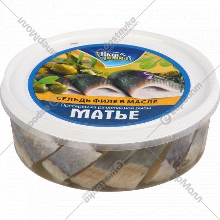 Сельдь «Матье» филе-кусочки в масле, 480 г.