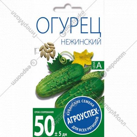 Огурец «Нежинский» поздний пчелиный, 3 г.