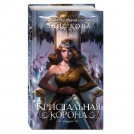 Книга «Кристальная корона (#5)».
